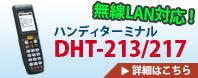 DHT-213/217詳細