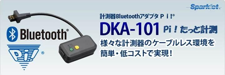 DKA-101製品紹介ページ
